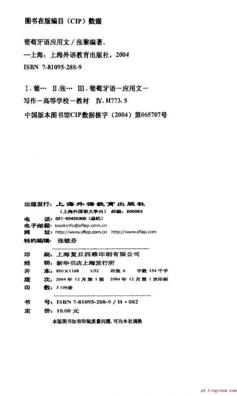 Administrator-F--ptting-葡萄牙语应用文(不完整版试读)[1]-葡萄牙语应用文(不完整版试读)(2)