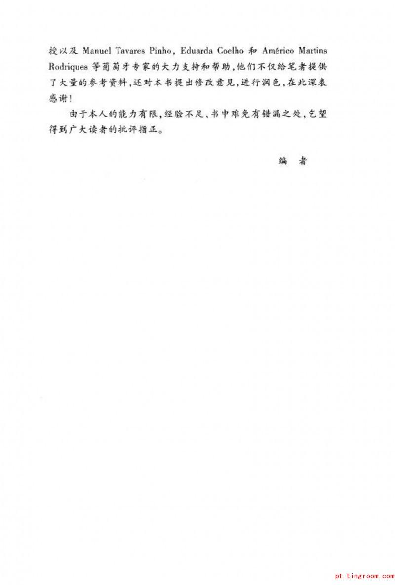 Administrator-F--ptting-葡萄牙语应用文(不完整版试读)[1]-葡萄牙语应用文(不完整版试读)(4)