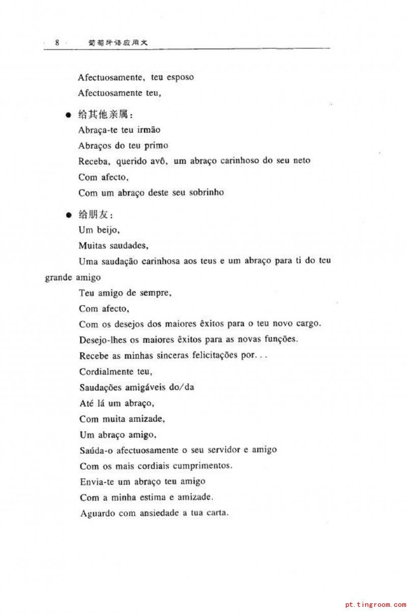 Administrator-F--ptting-葡萄牙语应用文(不完整版试读)[1]-葡萄牙语应用文(不完整版试读)(18)