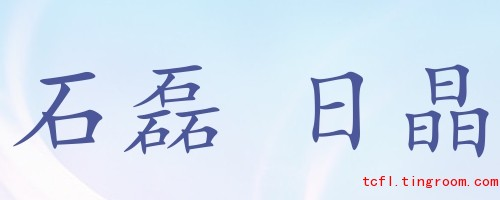Fun Chinese characters - stack them up in multi-dimensio<em></em>nal thinking!