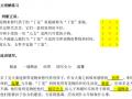 5B:《中国的春运潮》第六课 不要孩子,养宠物
