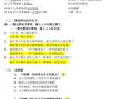 5B:《中国的春运潮》第七课怎样睡觉才科学