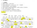 5B:《中国的春运潮》第九课 我的奥斯卡之梦