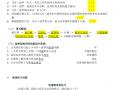 5B:《中国的春运潮》第十课 马可·波罗传奇
