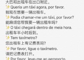 葡语打车用语