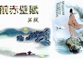 Su Shi 苏轼