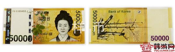 韩币5万元