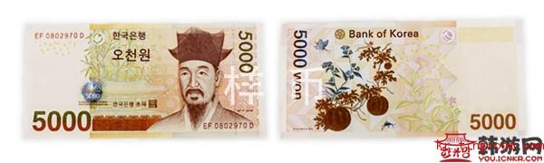 韩币5千元