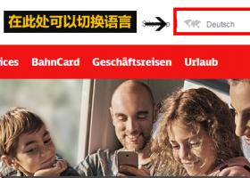 在德国如何网上预定火车票?