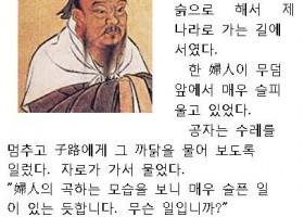 韩国原版教材:孔 子