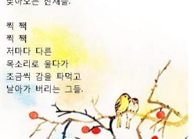 韩国原版教材:노래하는 마음