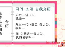 边听边学韩国语【自我介绍第五期】