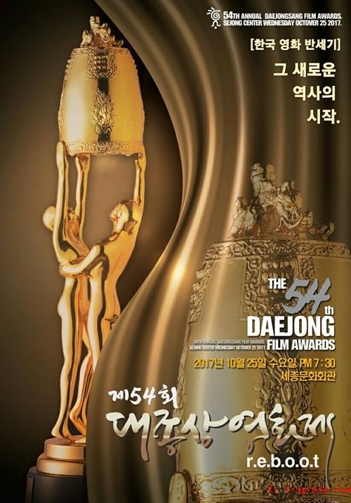 """제54회 대종상영화제, 10월 25일 개최 확정…""""국민축제 만들 것"""""""
