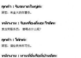 泰语实用对话:去麦当劳系列口语会话(1)