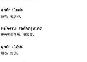 泰语实用对话:去麦当劳系列口语会话(2)
