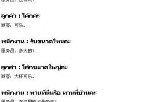 泰语实用对话:去麦当劳系列口语会话(3)