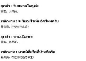 泰语实用对话:去麦当劳系列口语会话(4)