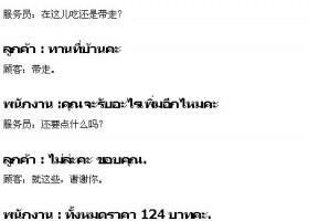 泰语实用对话:去麦当劳系列口语会话(5)