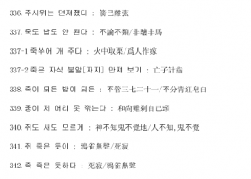 韩语谚语及惯用语【四十七】