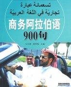 商务阿拉伯语900句_第30课技术引进的方式及费用