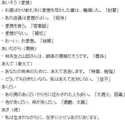 日语一级考试常用词汇:あ行(1)