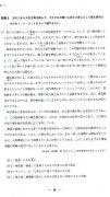 日语考试:2007年日语能力考试1级真题(5)