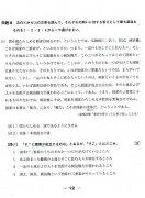 日语考试:2007年日语能力考试1级真题(6)