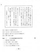 日语考试:2007年日语能力考试1级真题(7)