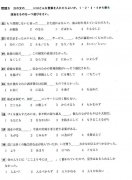 日语考试:2007年日语能力考试1级真题(8)