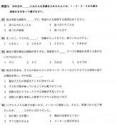 日语考试:2007年日语能力考试1级真题(9)