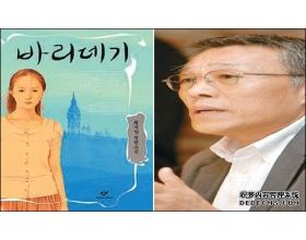 中韩双语阅读:巴里公主