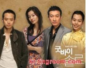 韩国MBC广播:韩剧《Goodbye Solo》