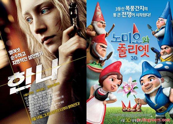 《汉娜》《吉诺密欧与朱丽叶》位列第三第四