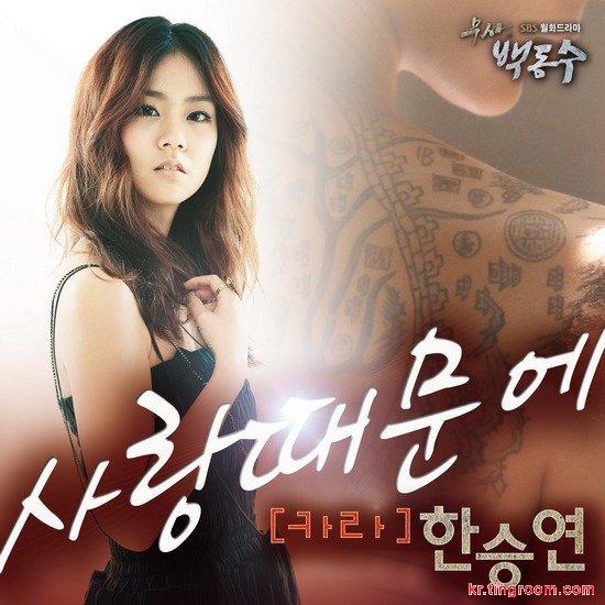 KARA韩胜妍献唱《武士白东秀》 展凄美歌声
