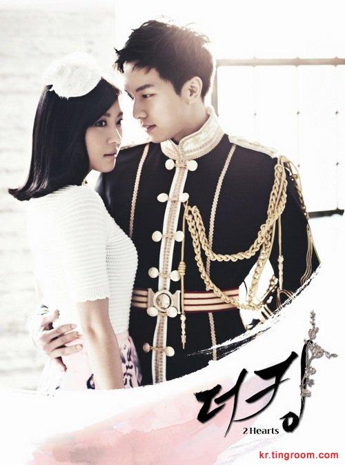 MBC《The King 2Hearts》
