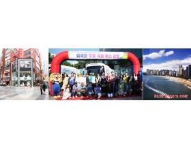 外国人专用首尔-釜山免费班车即将开通