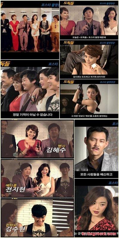 全智贤金秀炫《盗贼同盟》公开海报拍摄花絮