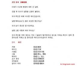 韩语说笑话-诊断结果
