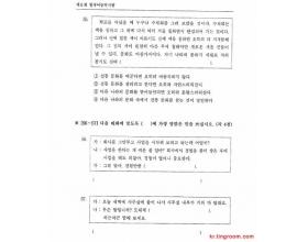 2002第6届韩国语能力考试(TOPIK)4级-2真题 15
