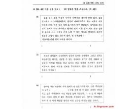 2002第6届韩国语能力考试(TOPIK)4级-2真题 16