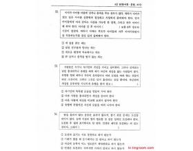2002第6届韩国语能力考试(TOPIK)4级-2真题 14