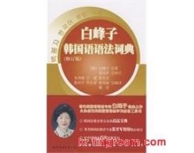 韩语语法书推荐:白峰子韩国语语法词典
