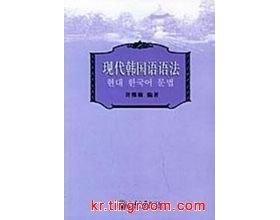 韩语语法书推荐:现代韩国语语法