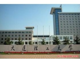 中国大学介绍:대련이공대학 大連理工大學