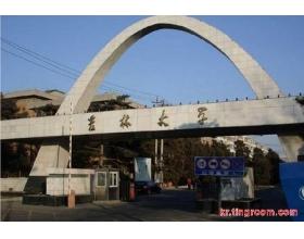 中国大学介绍:지린대학 吉林大學