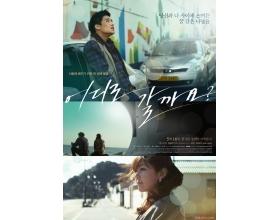 韩国电影推荐:《去哪儿好呢》寻找初恋的旅行