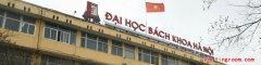 越南河内百科大学